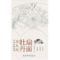 77【國畫】實用白描畫稿.原大版:牡丹...