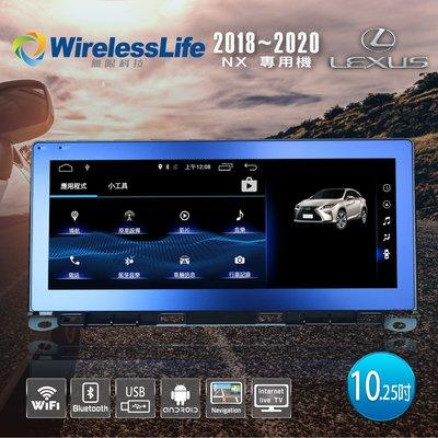 【Lexus 凌志】18~20 NX專用機 10.25吋 頂級原車屏升級 六核心 安卓10系統 無限科技