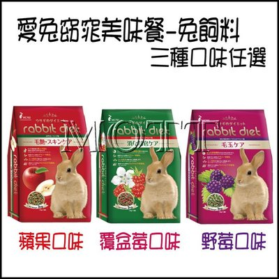 《Life M》【兔飼料】愛兔窈窕美味餐-MC系列兔飼料-三種口味任選 蘋果/覆盆莓/野莓