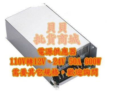 頂級款.110V.220V.轉.12V.24V.50A.600W.變壓器.電源供應器.5050.3030.側發光.燈條