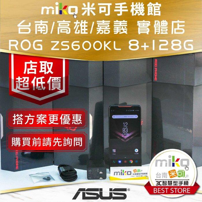 【中華東MIKO米可手機館】ASUS ROG Phone ZS600KL 128G 空機價$18990