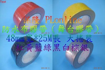 【保隆 PLonline】25M大捲裝 超黏 防水布膠帶/地毯膠帶/舞台膠帶/布膠/大力膠帶/布質膠帶/書褙膠帶