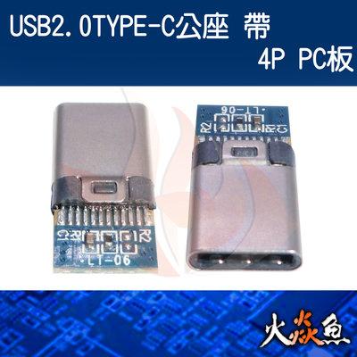 火焱魚 USB2.0 TYPE-C 公座帶 4P PC板 焊式 焊接 DIY 電子零件 電腦材料 oea