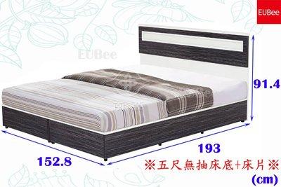 【優彼塑鋼】五尺整組白色+鐵刀木床組。床頭片/無收納床底/各尺寸3、3尺半、4尺、5尺/可拆售/無毒家具(LGS01)