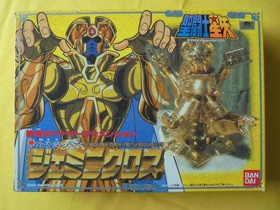聖鬥士星矢-日版聖衣大系黃金聖衣雙子座 C10全新未開封(SEALED)(1987 MADE IN JAPAN)