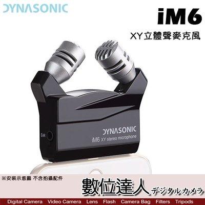 【數位達人】Dynasonic iM6 數位式XY立體聲麥克風 / Lightning iPhone專用 手機 電容式