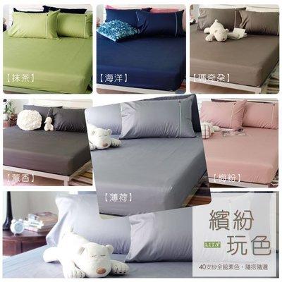 《40支紗》雙人床包/枕套/3件式 【共12色】繽紛玩色100%精梳棉-麗塔寢飾-