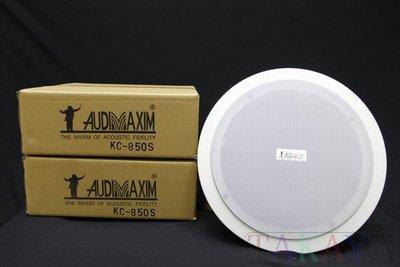 【新登場】美國音樂大師 (Audimaxim) KC-850S ~HI-FI高音質~跳樓+清倉大拍賣,原價1450元!