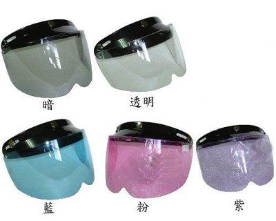 抗UV半罩式安全帽鏡片 擋風 遮陽 避雨 短型鏡片