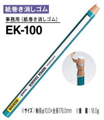 《Hi-Bookstore》三菱 Uni SUPER ERASER 長紙捲橡皮擦 EK-100 繪圖必備 隨用隨撕