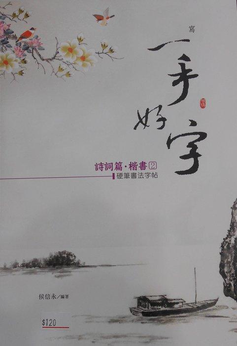 【麋研齋硬筆經銷品】 詩詞篇 楷書(2)