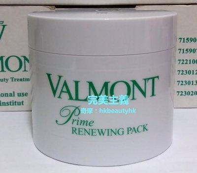Valmont 法兒曼新款肌密更新面膜prime Renewing Pack 200ml 沙貨