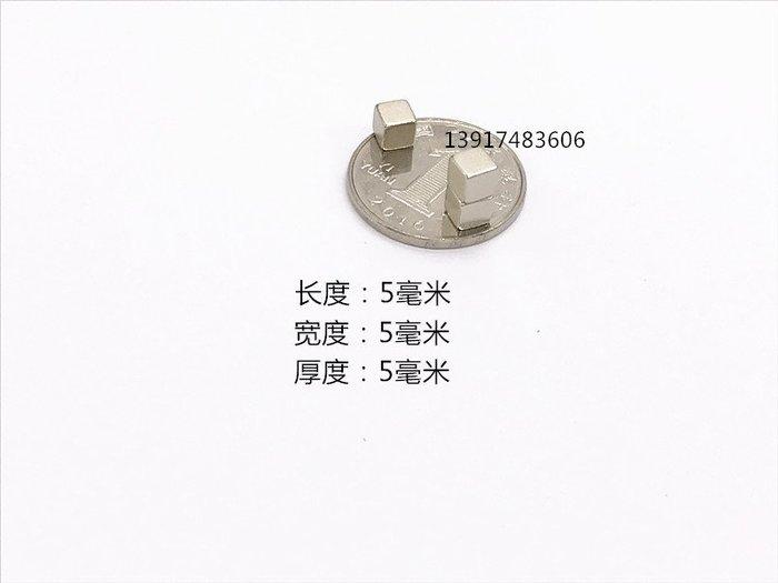港灣之星/強磁 正方形強力磁鐵F5x5x5mm 稀土永磁王 正方形強磁鐵5*5*5mm