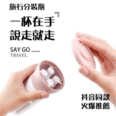 「歐拉亞」台灣現貨 四合一分裝瓶 旋轉分裝瓶 隨身瓶 按壓空瓶 分裝罐 旅行組 乳液瓶 旅行收納 保養品分裝瓶