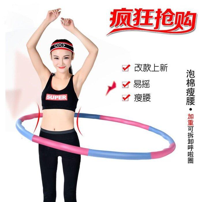 衣萊時尚-呼啦圈瘦腰女減肥圈成人收腹瘦身圈健身減肥器材可拆卸加重兒童