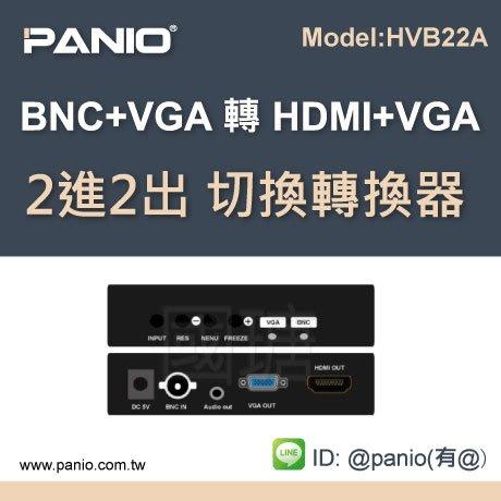 [預購]BNC+VGA訊號 轉 HDMI+VGA 切換轉換器《✤PANIO國瑭資訊》HVB22A