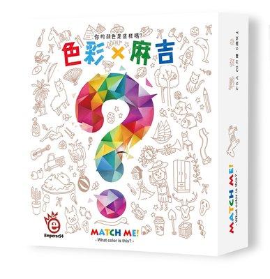 大安殿實體店面 送牌套+promo擴充 色彩X麻吉 Match Me 色彩麻吉 顏色配對 問答 繁體中文正版益智桌遊