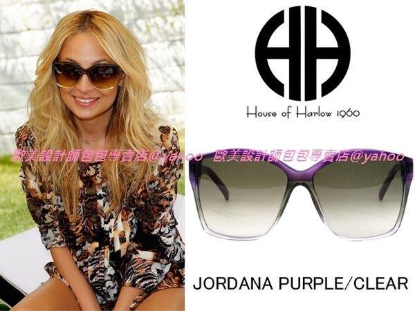 【100%真品】Nicole Richie自創品牌 House of Harlow 1960 Jordana紫色漸層太陽眼鏡/墨鏡