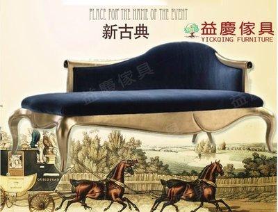 【大熊傢俱】SF8031 新古典 貴妃椅 歐式 躺椅 豪華椅 雙人椅