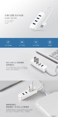 小米 USB 3.0 HUB 1 對4 USB 分線器 -適合 小米盒子 筆電  電腦 外接硬碟及各種USB碟 使用