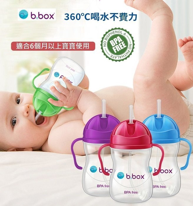 澳洲 b.box 幼兒防漏學習水杯 360度 喝水杯 無重力 240ml 吸管杯 另有專用杯套 替換吸管清潔組 6m+