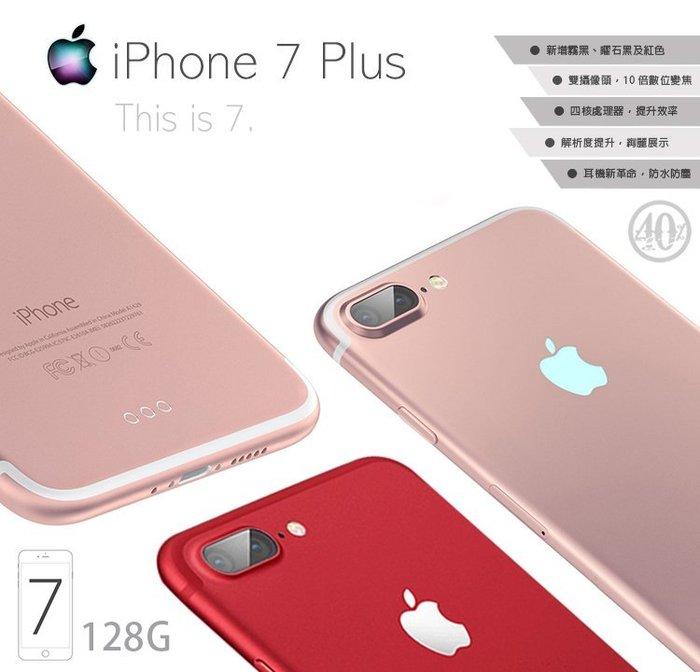 『分期零利率』iPhone7 plus 128G,附發票,送空壓殼+鋼貼,二手,外觀近全新,蘋果,Apple,現貨