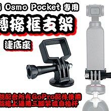 全新 Dji Osmo Pocket 專用 轉接框支架 連底座 配合使用各式Gopro配件 包郵