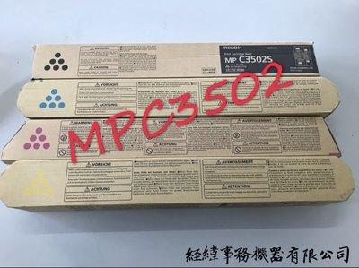 [經緯事務機器] 含稅 全新RICOH 理光 MPC3502原廠碳粉