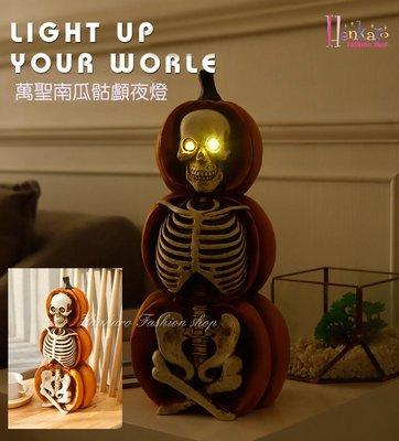 ☆[Hankaro]☆ 歐美創意萬聖節布置道具南瓜骷顱造型夜燈