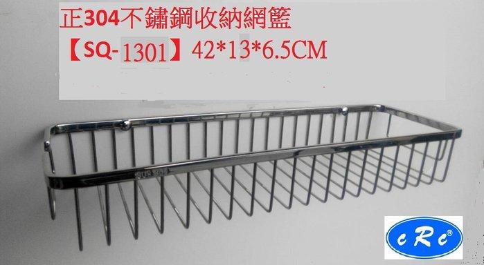 【CRC】【SQ-1301】正宗304不鏽鋼收納網籃 置物架 衛浴廚房配件 精心設計 體貼收納安全 新品優惠促銷!