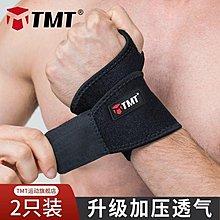 商品折扣中 運動護腕男女健身裝備護手腕仿扭傷護具