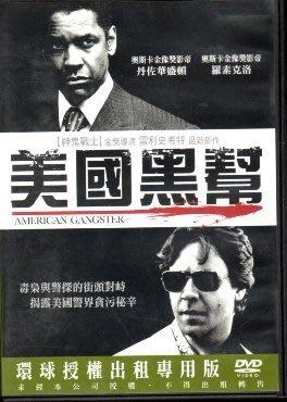 *老闆跑路*美國黑幫 DVD二手片,下標即賣,請看關於我