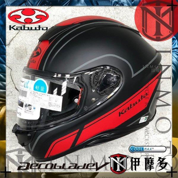 伊摩多※人氣新款日本 Kabuto OGK AEROBLADE-5 空氣刀5 全罩安全帽。消光黑紅 SMART彩繪