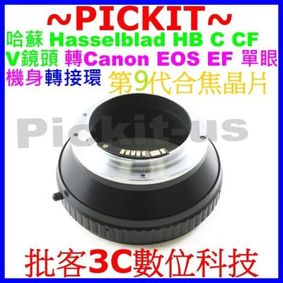 EMF CONFIRM CHIPS Hasselblad HB V C CF LENS鏡頭轉Canon EOS機身轉接環