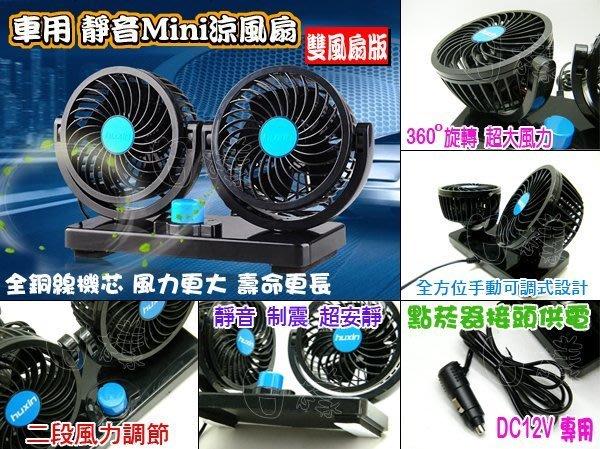 《日樣》低噪音 車用Mini360度旋轉 雙頭電風扇 循環扇 風力超強 後座雙風扇 車用涼風扇 DC12V  點菸器供電