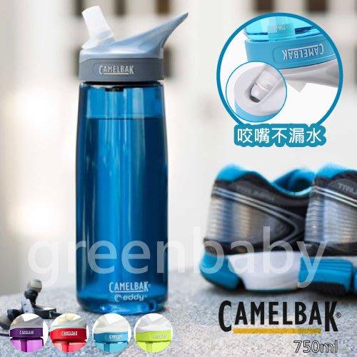【綠寶貝】美國代購 正品 新款 Camelbak 運動水壺750ml 輕便 防漏 隨身瓶 (桃色/藍色/紫色/綠色)
