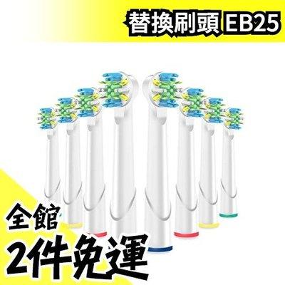 空運 BRAUN 百靈 電動牙刷 替換刷頭 EB25 8入 齒間刷 DB4510E D305364X適用【水貨碼頭】