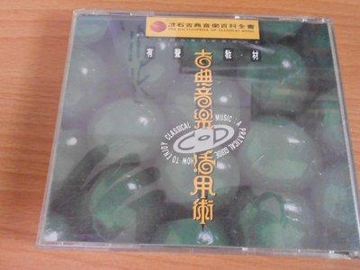 2號倉庫*CD**古典音樂CD活用術  *編號A2