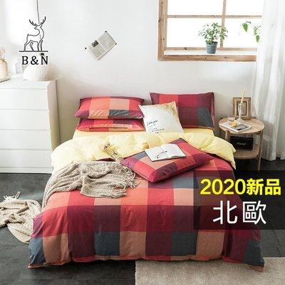 現貨高端良品英倫風系列四件套/北歐純棉優質床包/適合裸睡/雙人/加大/簡約套件/被套四件組/四季可用