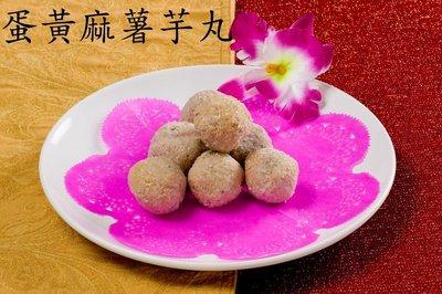 ※御海榮鮮※ 蛋黃麻薯芋丸 多種層次的口感 香甜動人的幸福甜點