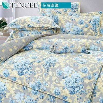 GiGi居家寢飾生活館~100%純天絲七件式鋪棉床罩組~雙人5x6.2尺-花海奇緣~免運費~ 高雄市