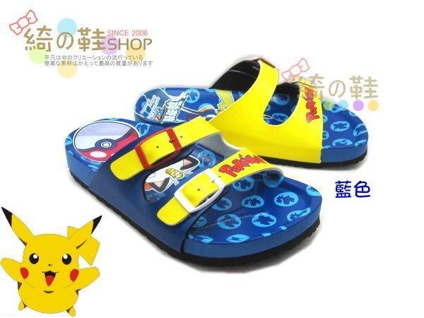 ☆綺的鞋鋪子☆【寶可夢】神奇寶貝 17 藍色 12 中童 軟木風格拖鞋 兒童勃肯拖鞋 台灣製造MIT