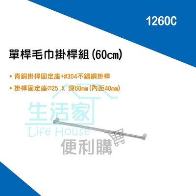 【生活家便利購】《附發票》DAY&DAY 1260C 單桿毛巾掛桿組 60cm 不鏽鋼廚衛配件 台灣製造