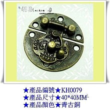 [胡椒木工 DIY五金] 金屬 箱扣 多蘭之盾圓扣 KH0079