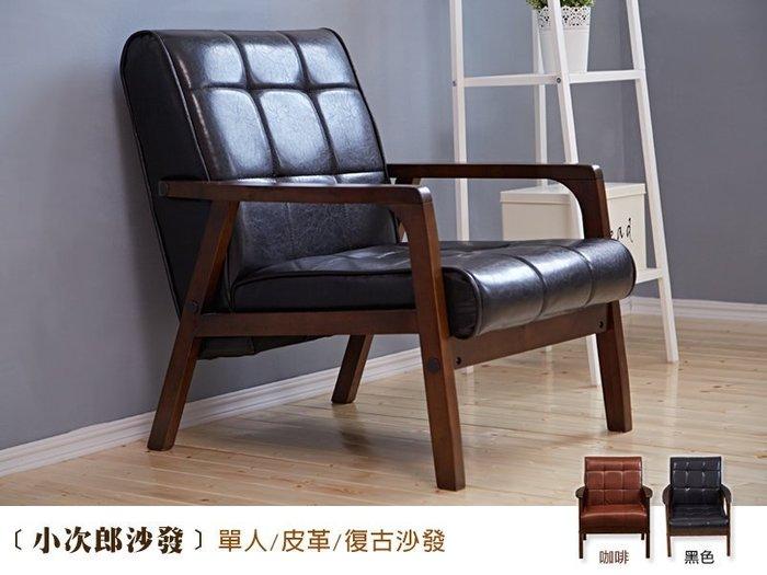 【班尼斯國際名床】~日本熱賣‧Kojiro小次郎單人皮革沙發/復刻沙發/另有雙人+三人座