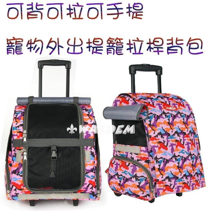 【葳爾登】道格可背寵物推車旅行箱【可拆組合式三面透氣】寵物背包拉桿背包外出提籠26048粉迷彩