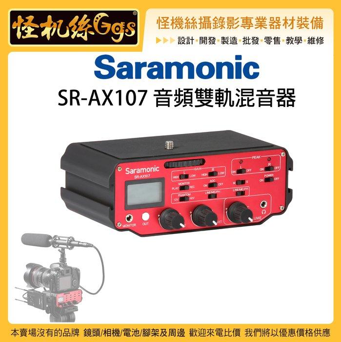 怪機絲 Saramonic 楓笛 SR-AX107 音頻轉換器 XLR 抗噪雙軌混音 AX107 分配器 混音器 收音