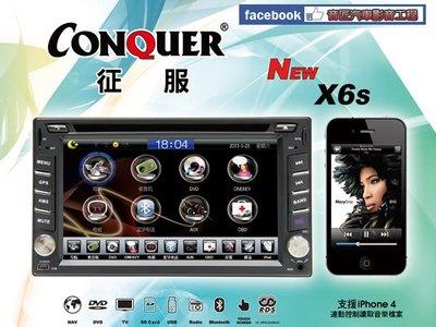 音仕達汽車音響 CONQUER X6s/X6se HD數位/P10導航/藍芽/方控/IPOD多功能影音主機