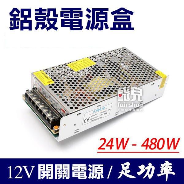 【碰跳】帶開關!鋁殼電源盒 12V 25A 300W 加蓋 開關電源 LED 燈條 電源 24W-480W賣場 77