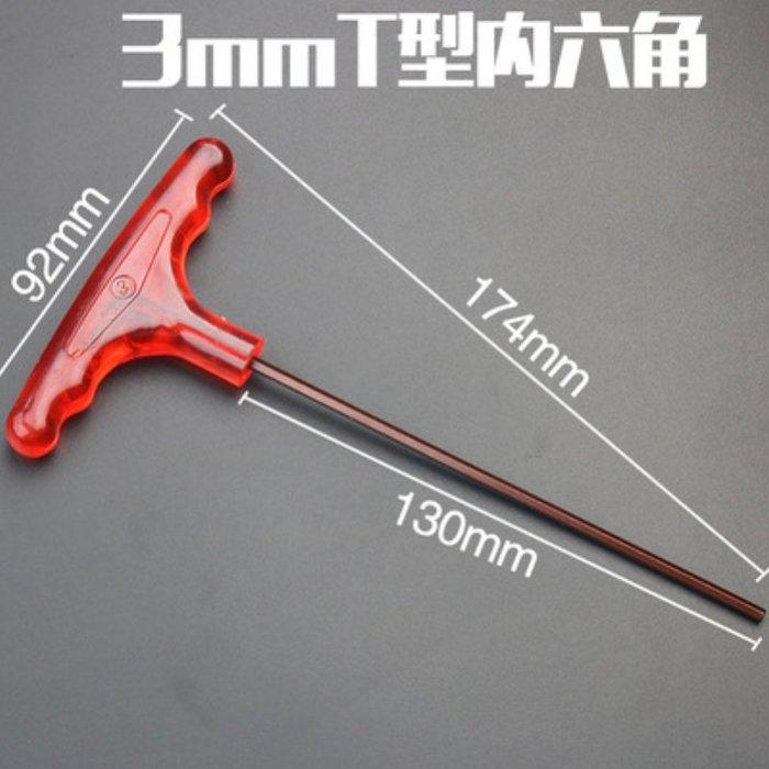 🔥淘趣購T型S2鉻釩鋼加長六角板手(規格:3mm)💎內六角扳手 六角螺絲刀 五金工具 拐杖扳手